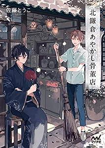 北鎌倉あやかし骨董店 (マイナビ出版ファン文庫)