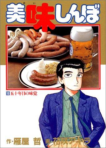 美味しんぼ (16) (ビッグコミックス)の詳細を見る