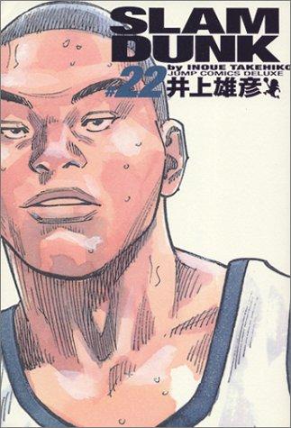 Slam dunk―完全版 (#22) (ジャンプ・コミックスデラックス)