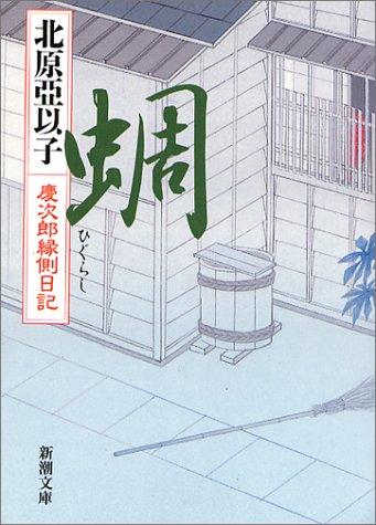蜩―慶次郎縁側日記 (新潮文庫)の詳細を見る