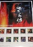 たたら侍 映画公開記念フレーム 切手