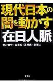 「現代日本の闇を動かす「在日人脈」」野村 旗守 髙 英起 夏原 武 李 策