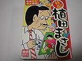 特盛!植田まさし 1 (まんがタイムマイパルコミックス)