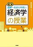 図解 世界一わかりやすい経済学の授業 (中経出版)