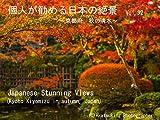 個人が勧める日本の絶景 Vol.92 〜京都府 秋の清水〜: Japanese Amazing Views Kyoto Kiyomizu in autumn
