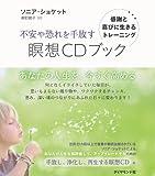 不安や恐れを手放す瞑想CDブック 画像