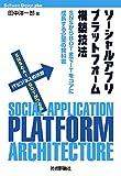 ソーシャルアプリプラットフォーム構築技法——SNSからBOTまでITをコアに成長する企業の教科書 (Software Design plusシリーズ)