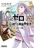 Re:ゼロから始める異世界生活 第一章 王都の一日編 1<Re:ゼロから始める異世界生活 第一章 王都の一日編> (コミックアライブ)