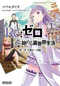 [マツセダイチ]のRe:ゼロから始める異世界生活 第一章 王都の一日編 1 (MFコミックス アライブシリーズ)