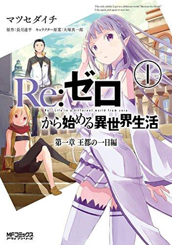 Re:ゼロから始める異世界生活 第一章 王都の一日編 1 (コミックアライブ)