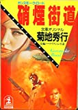 硝煙街道(ガンスモーク・ロード) (光文社文庫)