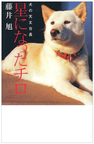 星になったチロ―イヌの天文台長 (私の生き方文庫)の詳細を見る
