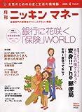 ニッキンマネー 2008年 04月号 [雑誌] 画像