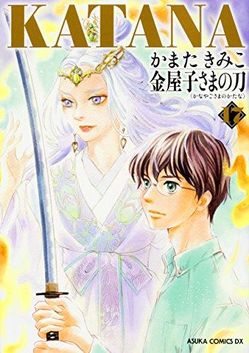 KATANA 17 金屋子さまの刀 (あすかコミックスDX)の詳細を見る