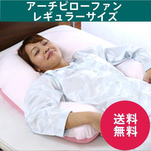 【正規品】眠り製作所 (Arch Pillow fun) アーチピローFAN(ファン) レギュラーサイズ (マイルドベージュ)