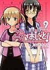 こえでおしごと!  9巻 【初回限定版】 (ガムコミックスプラス)