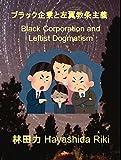 ブラック企業と左翼教条主義