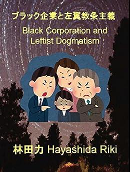 [林田力]のブラック企業と左翼教条主義
