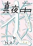 季刊 真夜中 No.4 2009 Early Spring 特集:たのしや地図 Let's enjoy the map! 画像