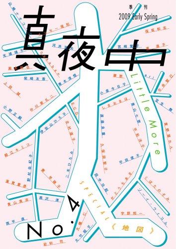季刊 真夜中 No.4 2009 Early Spring 特集:たのしや地図 Let's enjoy the map!