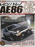 トヨタレビン/トレノAE86―ハチロク改の全て! (SAN-EI MOOK 旧車改シリーズ 5)