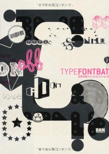 TYPE FONTBAT 世界の絵フォントコレクション2の詳細を見る