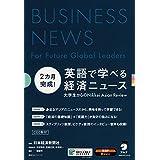 2カ月完成! 英語で学べる経済ニュース (経済たまごシリーズ)
