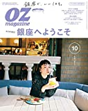 OZmagazine 2019年 10月号No.570 銀座 (オズマガジン)