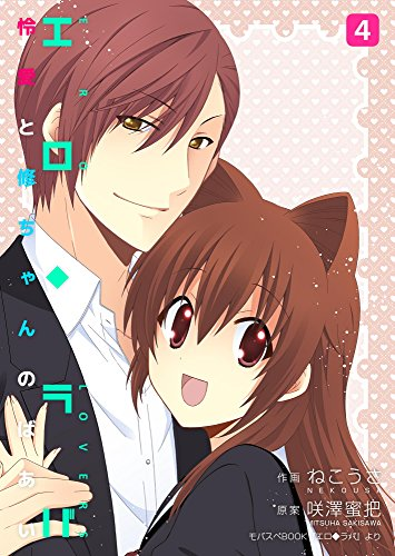 エロ◆ラバ~怜愛と修ちゃんのばあい~ 4巻 (モバスペBOOK)