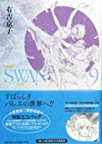SWAN-白鳥 9 愛蔵版 (9)