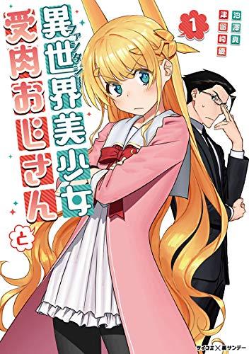 異世界美少女受肉おじさんと(1) (サイコミ×裏少年サンデーコミックス) Kindle版