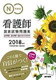 2018年版 系統別看護師国家試験問題集(必修問題・過去問題・国試でるでたBOOK)