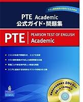 PTEアカデミック公式問題集 第1版