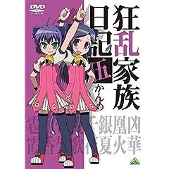 狂乱家族日記 伍かんめ [DVD]