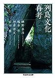 列島文化再考 (ちくま学芸文庫)