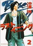ラストイニング 2―私立彩珠学院高校野球部の逆襲 (ビッグコミックス)