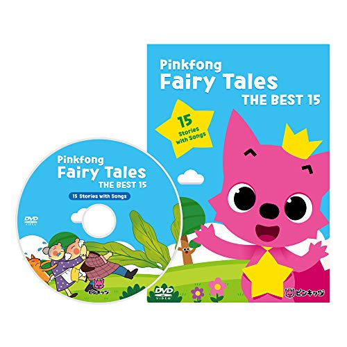 Pinkfong Fairy Tales THE BEST 15 DVD ピンキッツ ピンクフォン フェアリーテールズ ベスト 英語 童話 子供 幼児英語