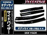 ★オデッセイ RB1/RB2 前期 スポーツタイプ サイドバイザー 4枚/ドアバイザー スモーク エアロ