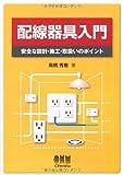 配線器具入門—安全な設計・施工・取扱いのポイント