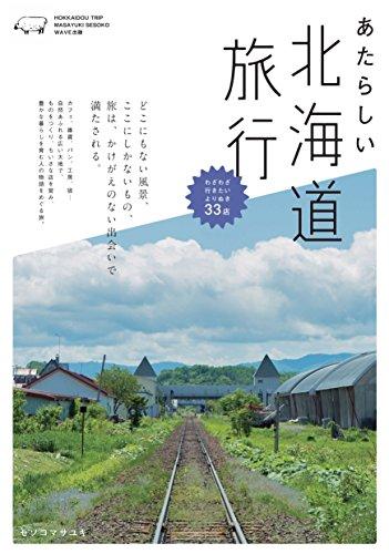 あたらしい北海道旅行 (NEW TRIP)の詳細を見る