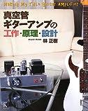 真空管ギターアンプの工作・原理・設計 ラトルズ