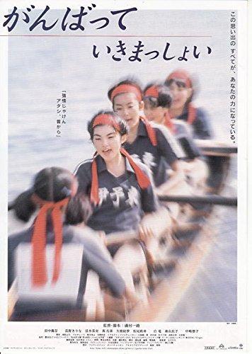 1141) 邦画映画チラシ[ がんばって いきまっしょい 」田中麗奈