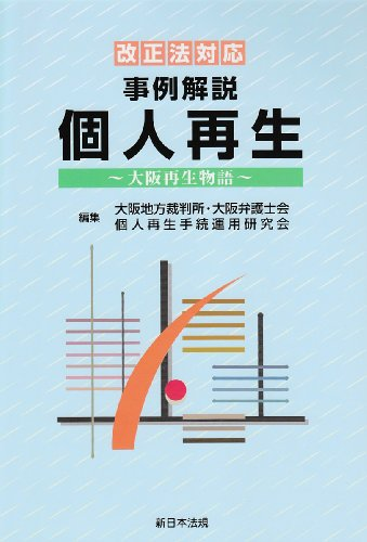 事例解説個人再生―大阪再生物語の詳細を見る