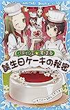 パティシエ☆すばる 誕生日ケーキの秘密 (講談社青い鳥文庫)