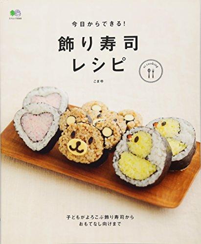 今日からできる!飾り寿司レシピ