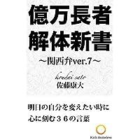 億万長者解体新書:関西弁ver7: 明日の自分を変えたい時に心に刻む36の言葉 億万長者解体新書:関西弁シリーズ