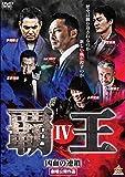 覇王~凶血の連鎖~IV[DVD]