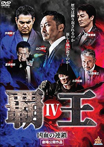覇王~凶血の連鎖~IV [DVD]