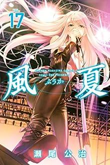 風夏 第01-17巻 [Fuuka vol 01-17]