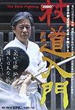 DVD>杖道入門 (<DVD>)